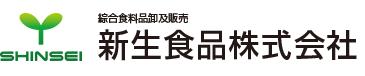 新生食品株式会社
