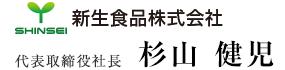 代表取締役社長 野上幸雄