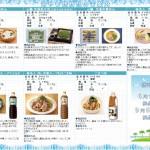 2016年冷やし麺商品チラシ