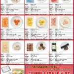 2017おせちチラシ(ソフト食) P1