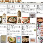 2016年冬季あったか麺・鍋商品チラシ