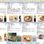 2017年夏季限定 冷し麺・ドリンク・デザート チラシ P1