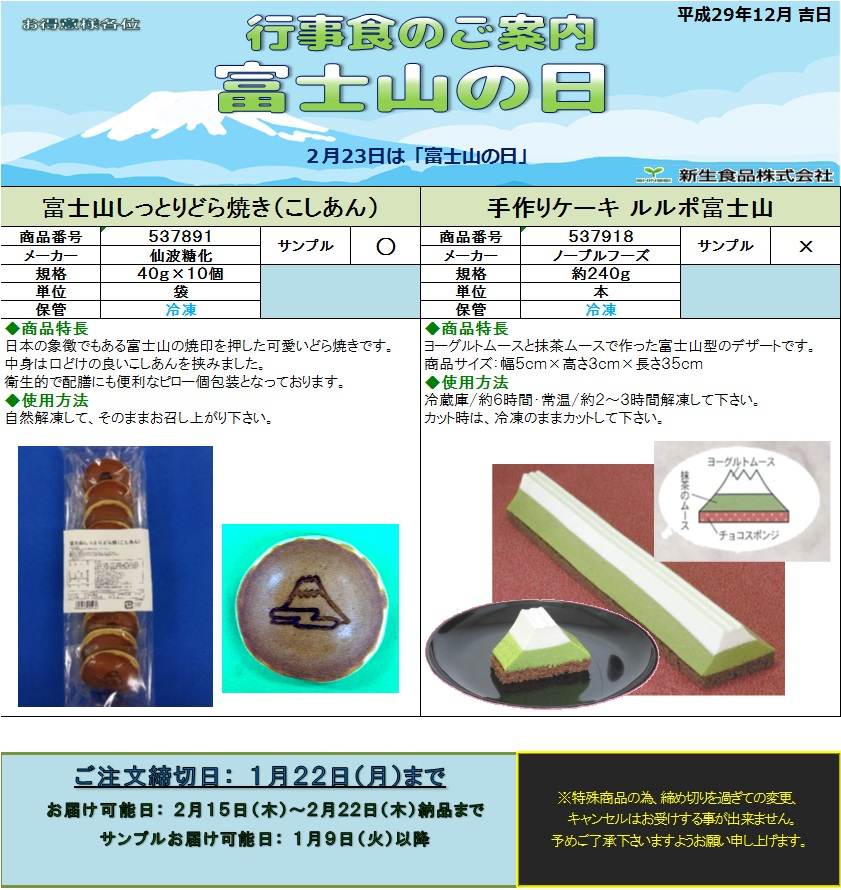 行事食(富士山の日)のご案内