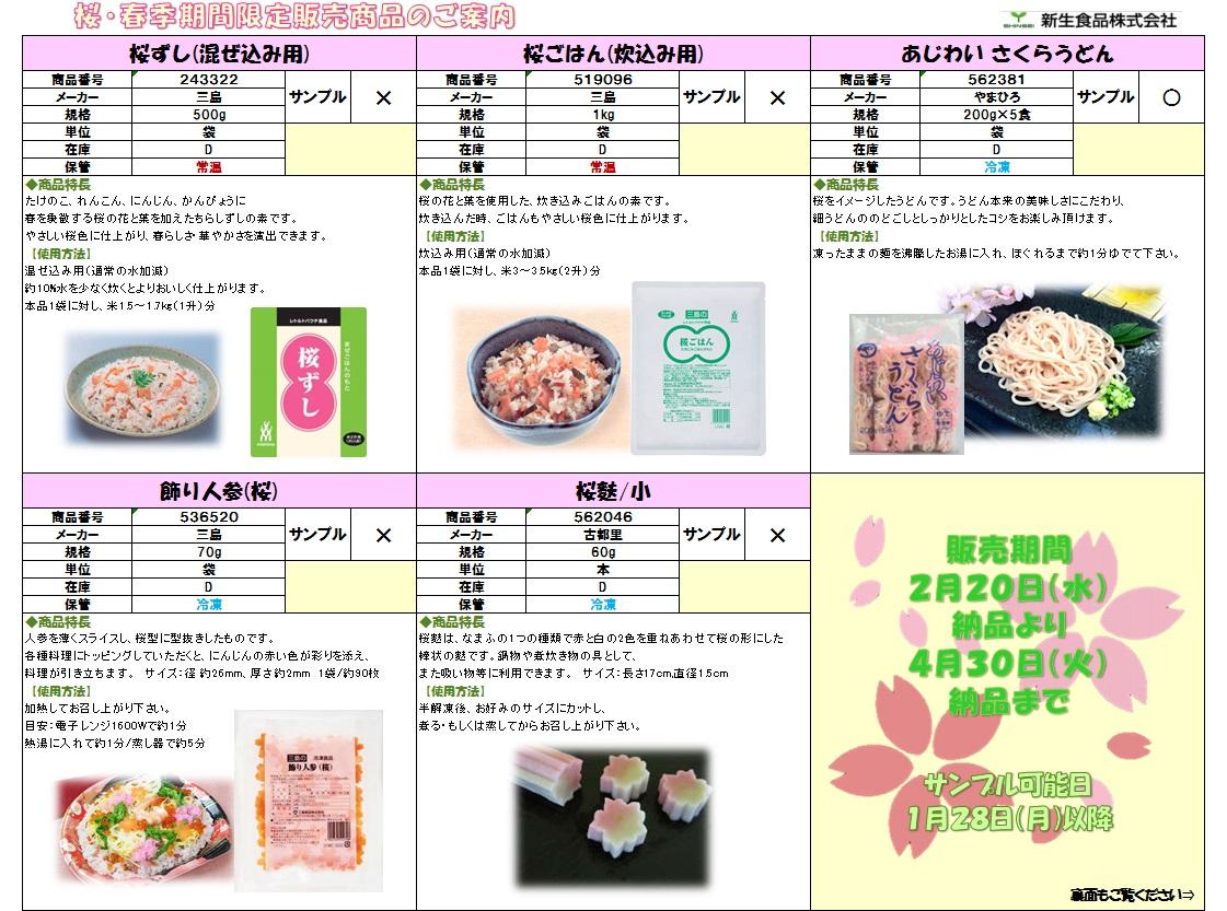 桜・春向け商品のご案内