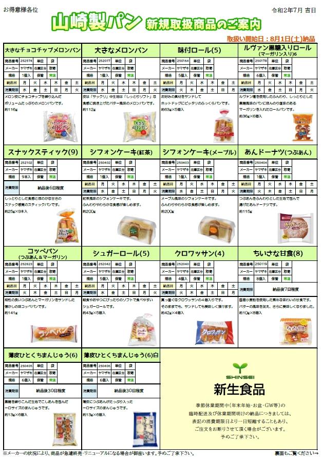 8月新商品(山崎製パン)のご案内