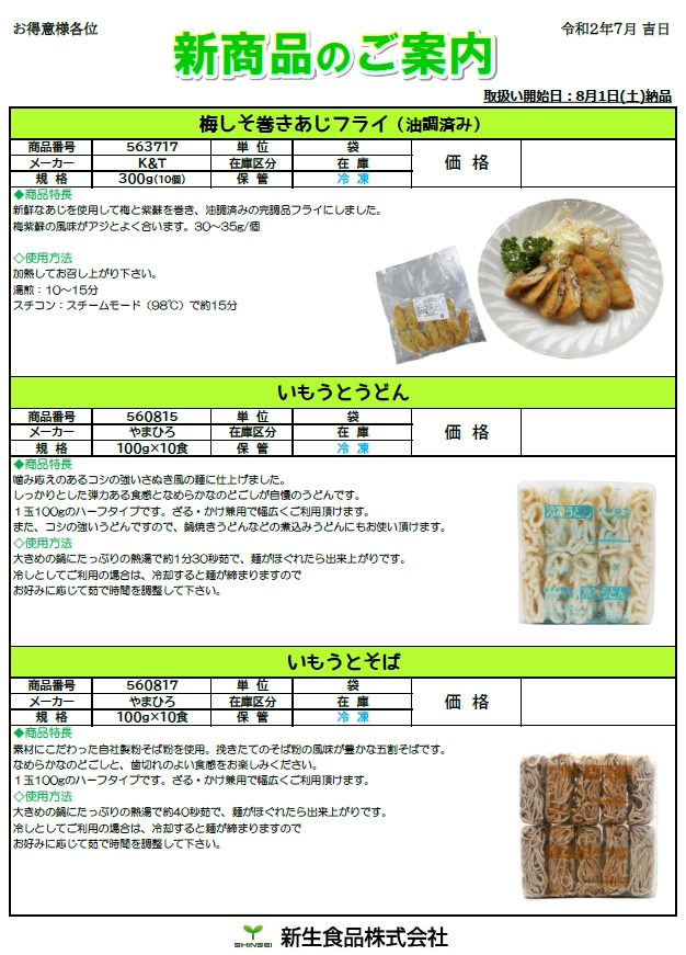 8月新商品(冷凍弁当・完調品など)のご案内