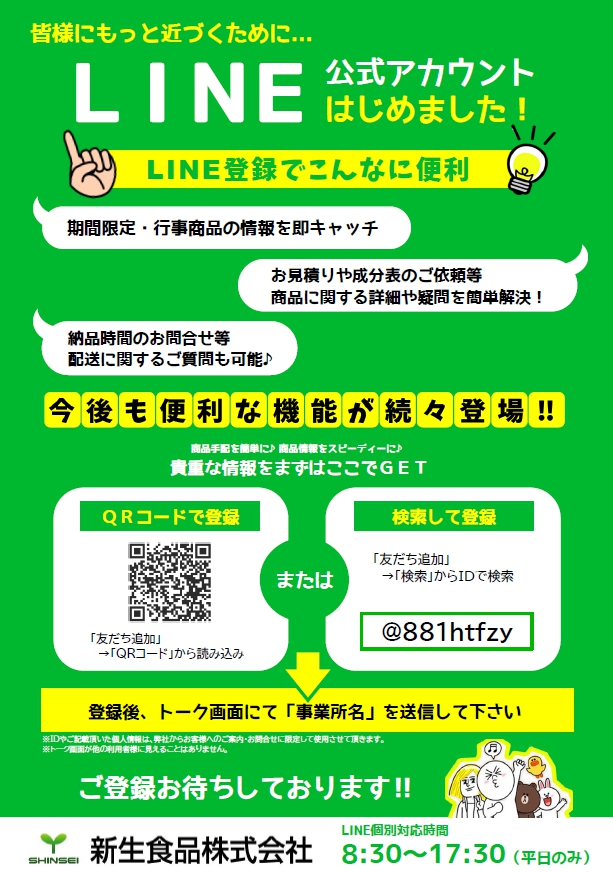 LINE公式アカウント☆お友達募集中!